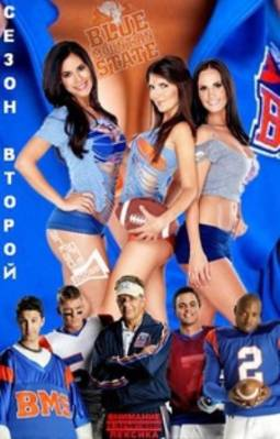 Штаб Голубая Гора / Blue Mountain State (2 сезон / 2010)